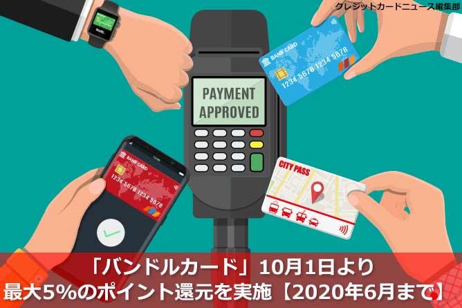 「バンドルカード」10月1日より、最大5%のポイント還元を実施【2020年6月まで】