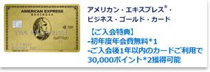 アメックス・ビジネス・ゴールド公式サイト