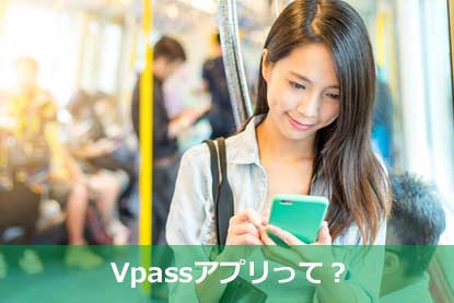 Vpassアプリって?
