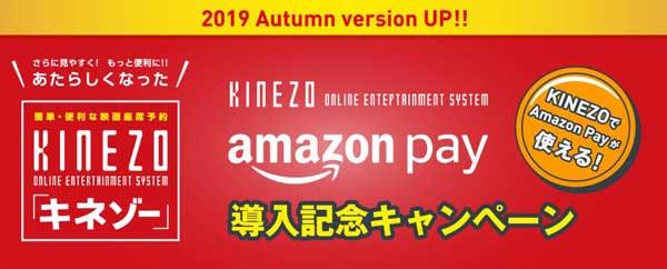 Amazon Pay道入キャンペーン