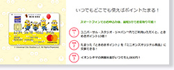 イオンカード(ミニオンズ・デザイン)公式サイト