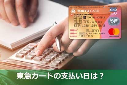 東急カードの支払い日は?