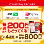 コカ・コーラの自販機でLINE Pay、PayPay購入すると100円相当その場でもらえる!