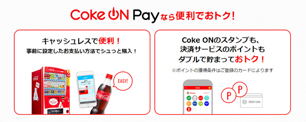 「Coke ON Pay」?