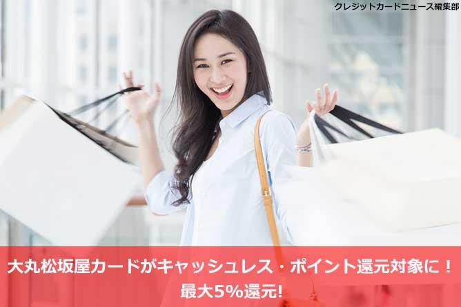 大丸松坂屋カードがキャッシュレス・ポイント還元対象に!最大5%還元!