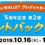 GO!GO! au WALLET クレジットカード大還元祭第2弾を解説!