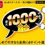 【10月31日まで限定】はじめてボーナス!d払いでdポイント1,000円分還元!キャンペーン