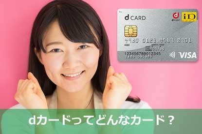 dカードってどんなカード?