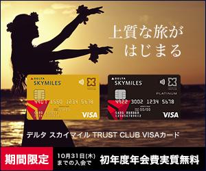 デルタスカイマイル TRUST CLUB ゴールドVISAカード公式サイト