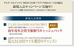 デルタスカイマイル TRUST CLUB プラチナVISAカードの公式サイト