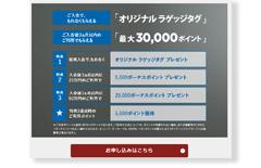 マスターカード加盟手でも利用可能に!さらに2020年3月31日まで最大30,000ポイントプレゼント中!ダイナースクラブ公式サイト