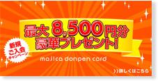最大8,500円分豪華プレゼント中!ドン・キホーテ好きなら超お得!majica donpen cardUCS公式サイト