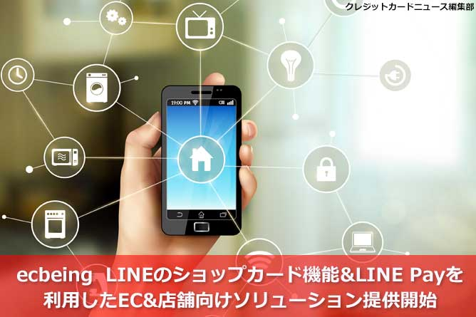 ecbeing(イーシービーイング)LINEのショップカード機能&LINE Payを利用したEC&店舗向けソリューション提供開始