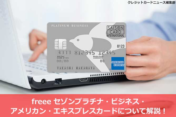 freee セゾンプラチナ・ビジネス・アメリカン・エキスプレスカードについて解説!