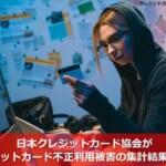 日本クレジットカード協会がクレジットカード不正利用被害の集計結果を発表