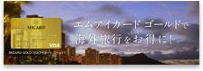 エムアイカード ゴールド公式サイト