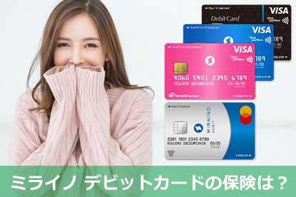 ミライノ デビットカードの保険は?