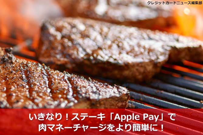 いきなり!ステーキ「Apple Pay」で肉マネーチャージをより簡単に!