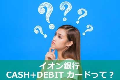 イオン銀行 CASH+DEBIT カードって?
