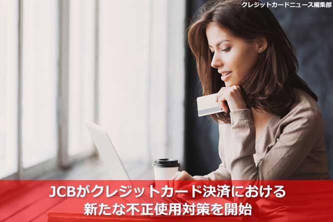 JCB、クレジットカード決済における新たな不正使用対策を開始
