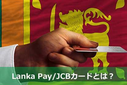 Lanka Pay/JCBカードとは?