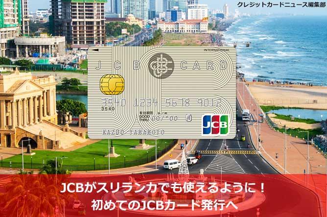 JCBがスリランカでも使えるように!初めてのJCBカード発行へ