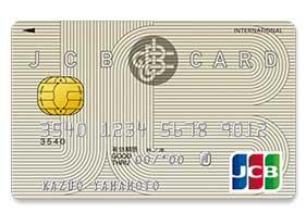 補償が充実!JCB一般カード