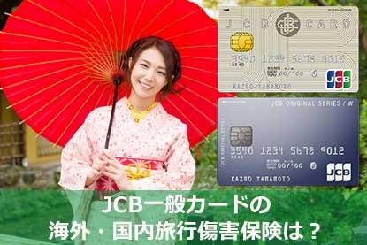 JCB一般カードの海外・国内旅行傷害保険は?