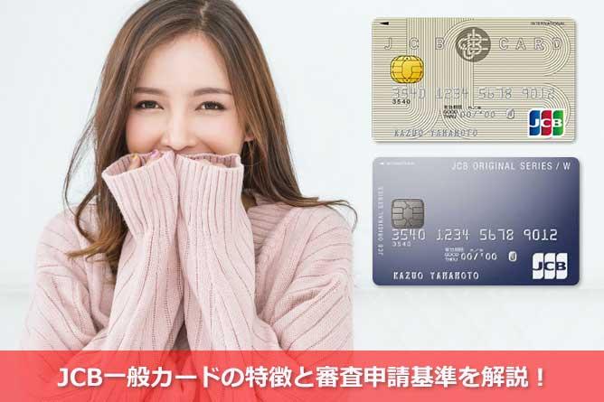 JCB一般カードの特徴と審査申請基準を解説!