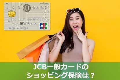 JCB一般カードのショッピング保険は?