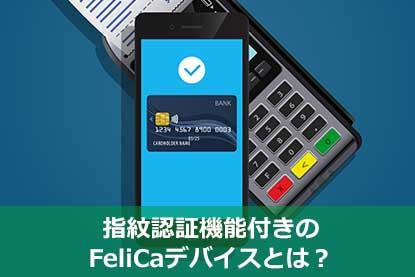 指紋認証機能付きのFeliCaデバイスとは?