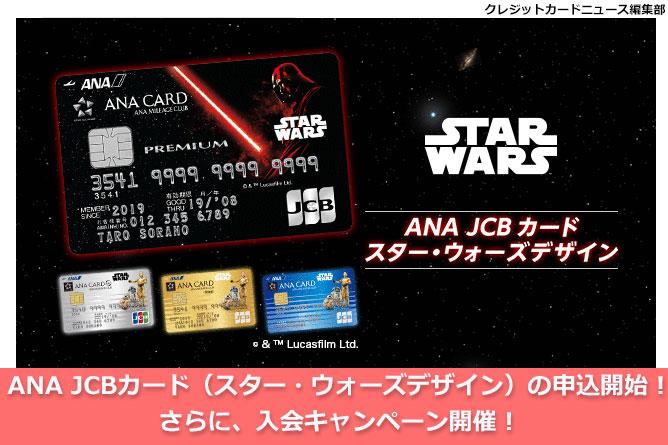 ANA JCBカード(スター・ウォーズデザイン)の申込開始!さらに入会キャンペーン開催!
