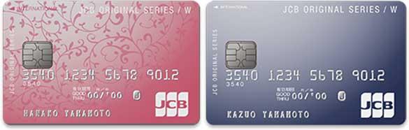 JCB CARD W、W plus L新規入会でポイント最大30倍!
