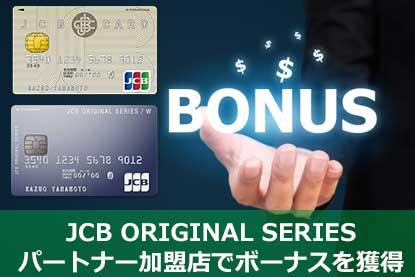 「JCB ORIGINAL SERIESパートナー」加盟店での利用でポイントボーナスを獲得