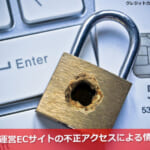 JIMOS運営ECサイトの不正アクセスによる情報流出!