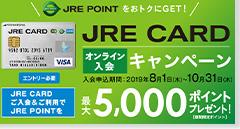 JRE CARDの公式サイト