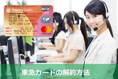 東急カードの解約方法