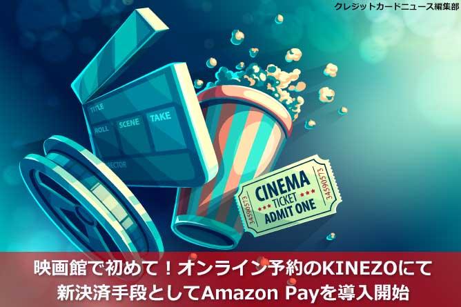 映画館で初めて!オンライン予約のKINEZOにて新決済手段としてAmazon Payを導入開始