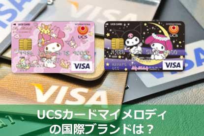 UCSカードマイメロディの国際ブランドは?