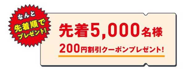 先着5,000名に200円割引クーポン