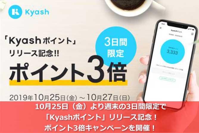 10月25日(金)より週末の3日間限定で「Kyashポイント」リリース記念!ポイント3倍キャンペーンを開催!