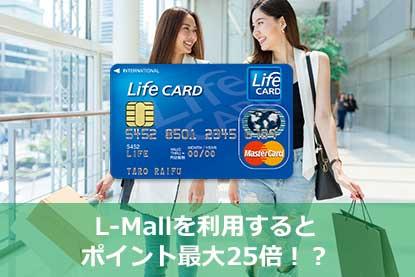 L-Mallを利用するとポイント最大25倍!?