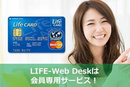 LIFE-Web Deskは会員専用サービス!