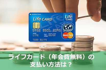ライフカード(年会費無料)の支払い方法は?
