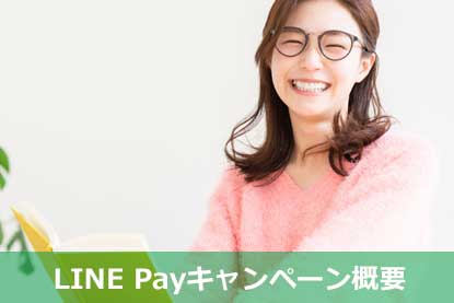 LINE Payキャンペーン概要