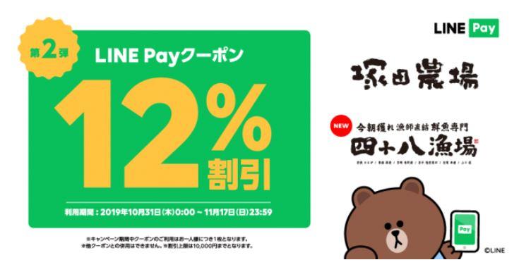 大好評につき第2弾!LINE Pay支払いで12%割引となるお得なキャンペーンを「塚田農場」と「四十八漁場」にてスタート