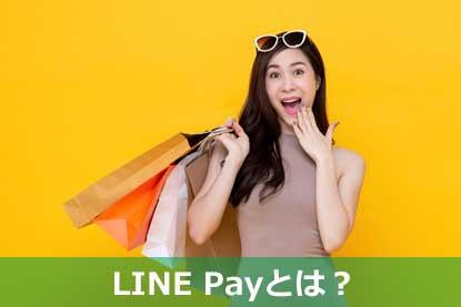 LINE Payとは?