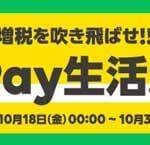 LINE Payが生活応援キャンペーン開催!最大で12%ボーナスが付与されます!【2019年10月31日まで】