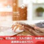 LINE Pay、佐賀銀行・スルガ銀行・沖縄銀行と連携 連携数は全87行へ