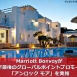 Marriott Bonvoyが2019年最後のグローバルポイントプロモーション「アンロック モア」を実施